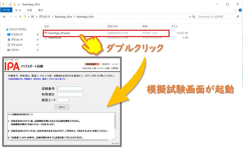 ITパスポートCBT方式模擬試験の手順10