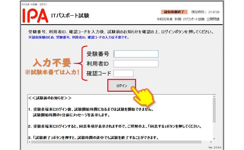 ITパスポートCBT方式模擬試験の手順11
