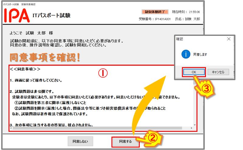 ITパスポートCBT方式模擬試験の手順12