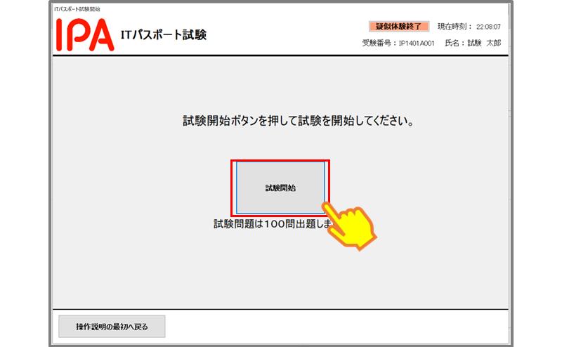 ITパスポートCBT方式模擬試験の手順14