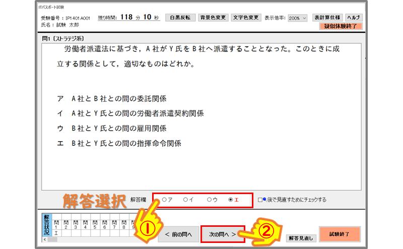 ITパスポートCBT方式模擬試験の手順15