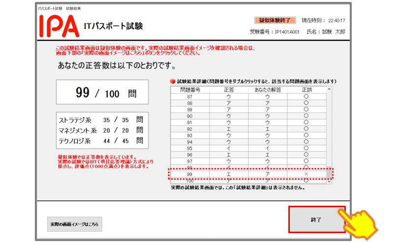 ITパスポートCBT方式模擬試験の手順22