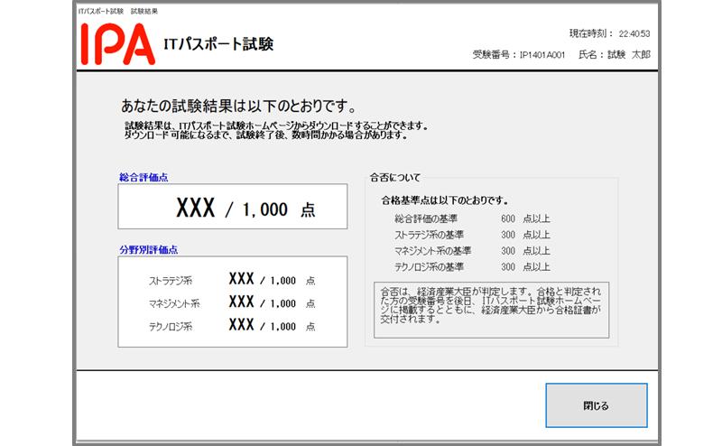 ITパスポートCBT方式模擬試験の手順23