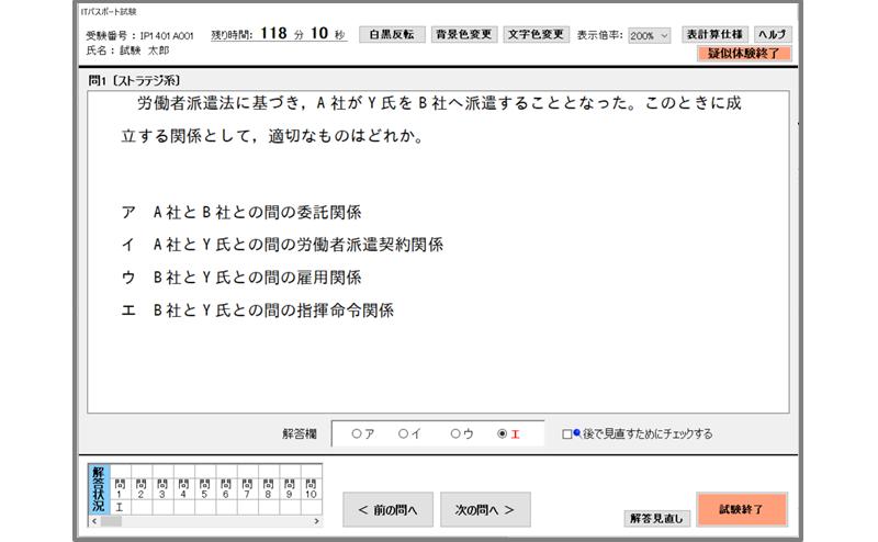 ITパスポートCBT方式模擬試験の手順0