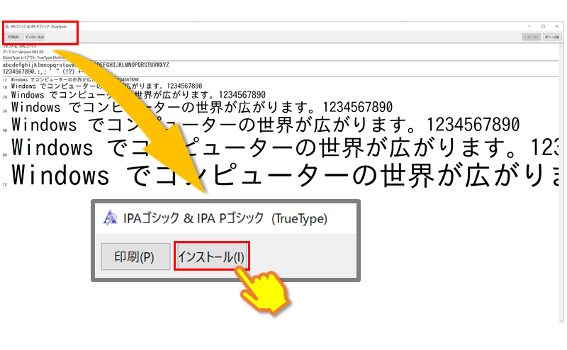 ITパスポートCBT方式模擬試験の手順5
