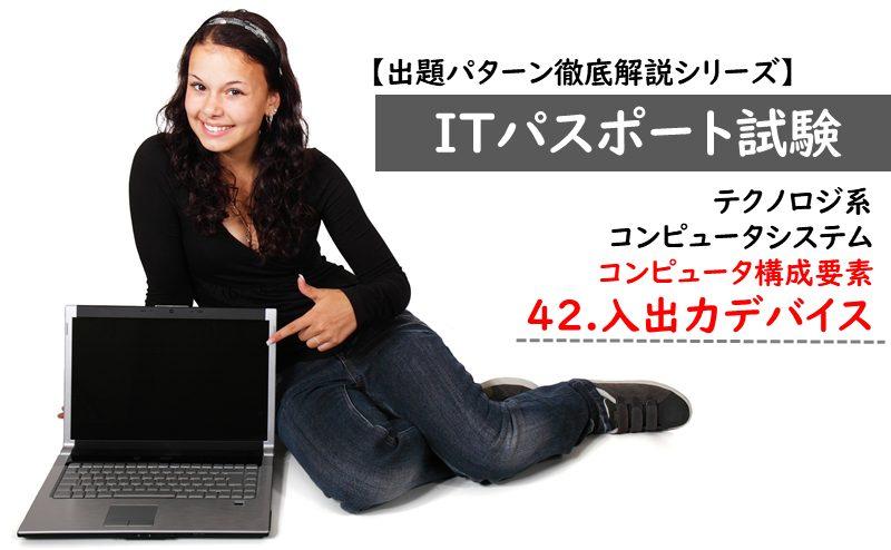 出題11パターン解説】ITパスポート試験 入出力デバイス   ぽんぱす