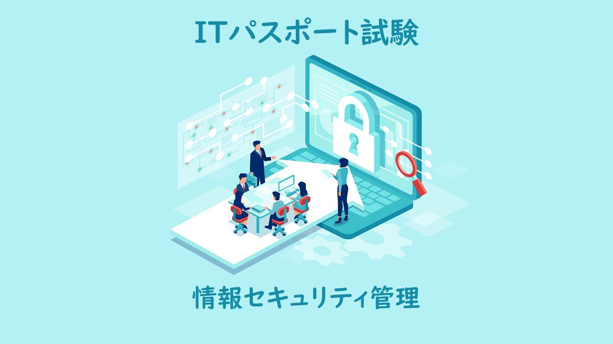 情報セキュリティ管理