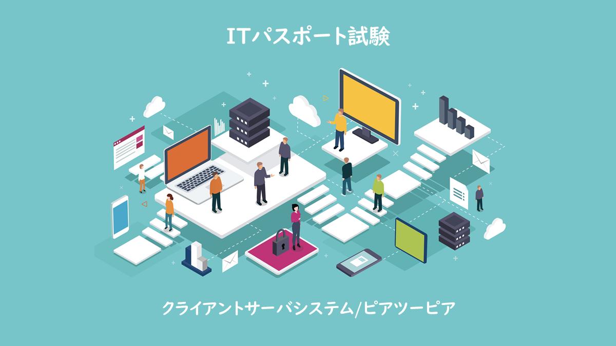 クライアントサーバーシステム、ピアツーピア