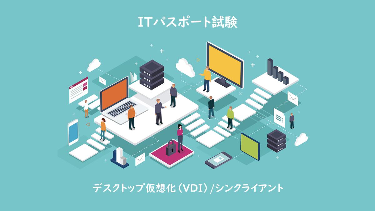 デスクトップ仮想化(VDI)、シンクライアント