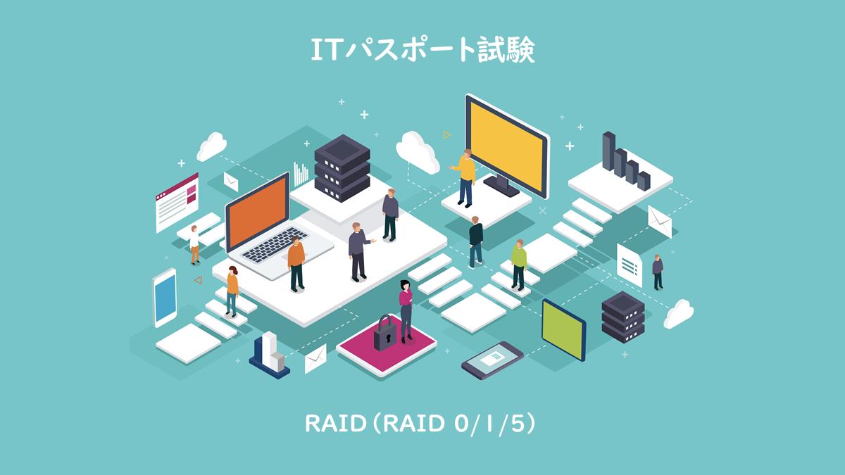 RAID(RAID0/1/5)