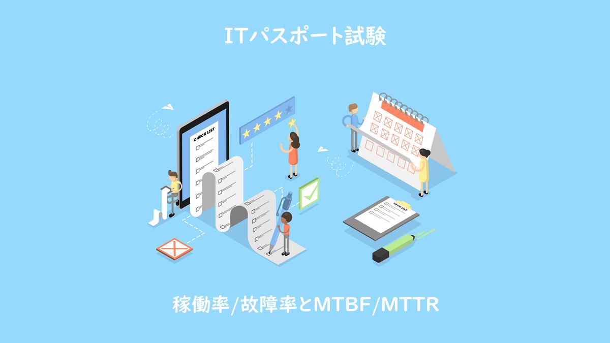 44-02_稼働率/故障率とMTBF/MTTR