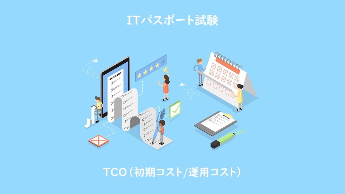 44-05_TCO(初期コスト/運用コスト)