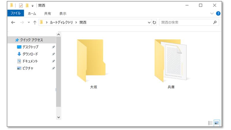 Windowsのディレクトリ(フォルダ)