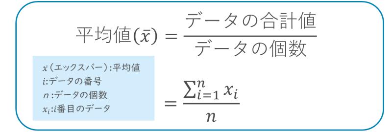 平均値の公式