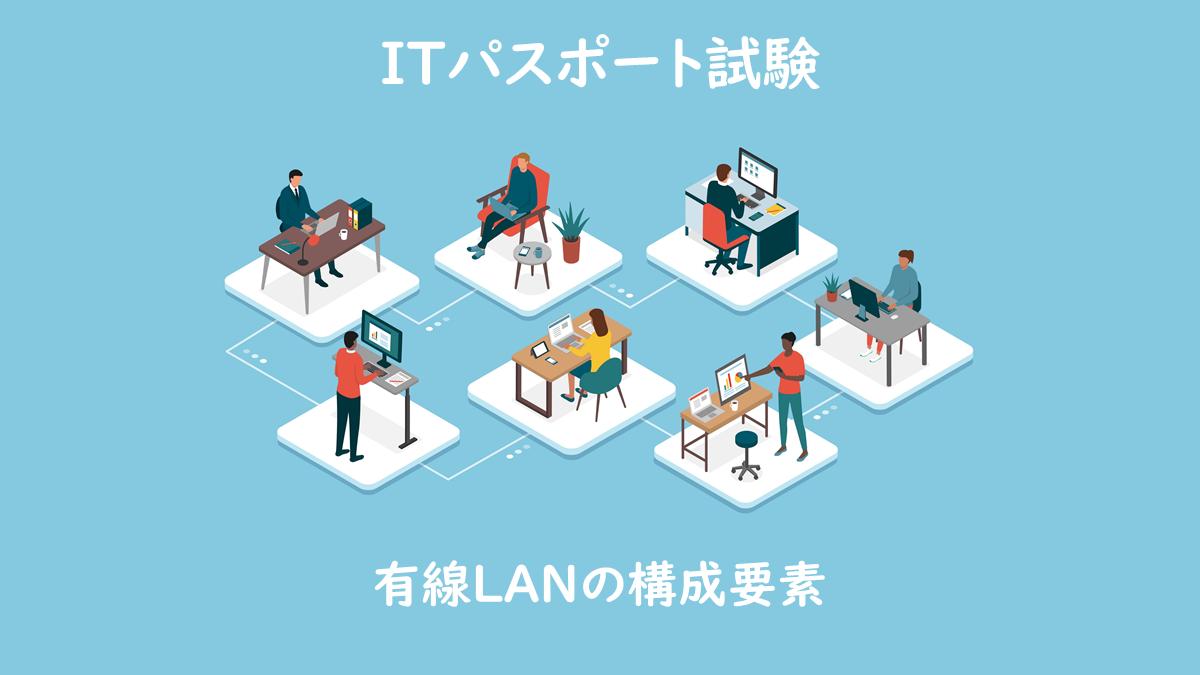 有線LANの構成要素