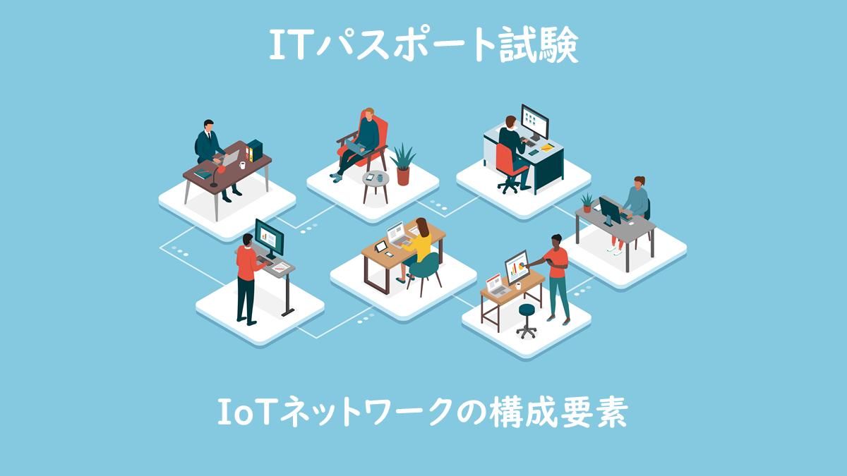 IoTネットワークの構成要素