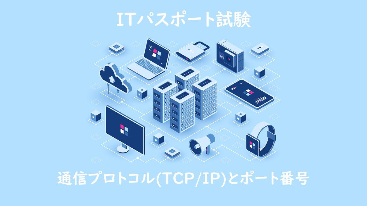 通信プロトコル(TCP、IP)とポート番号