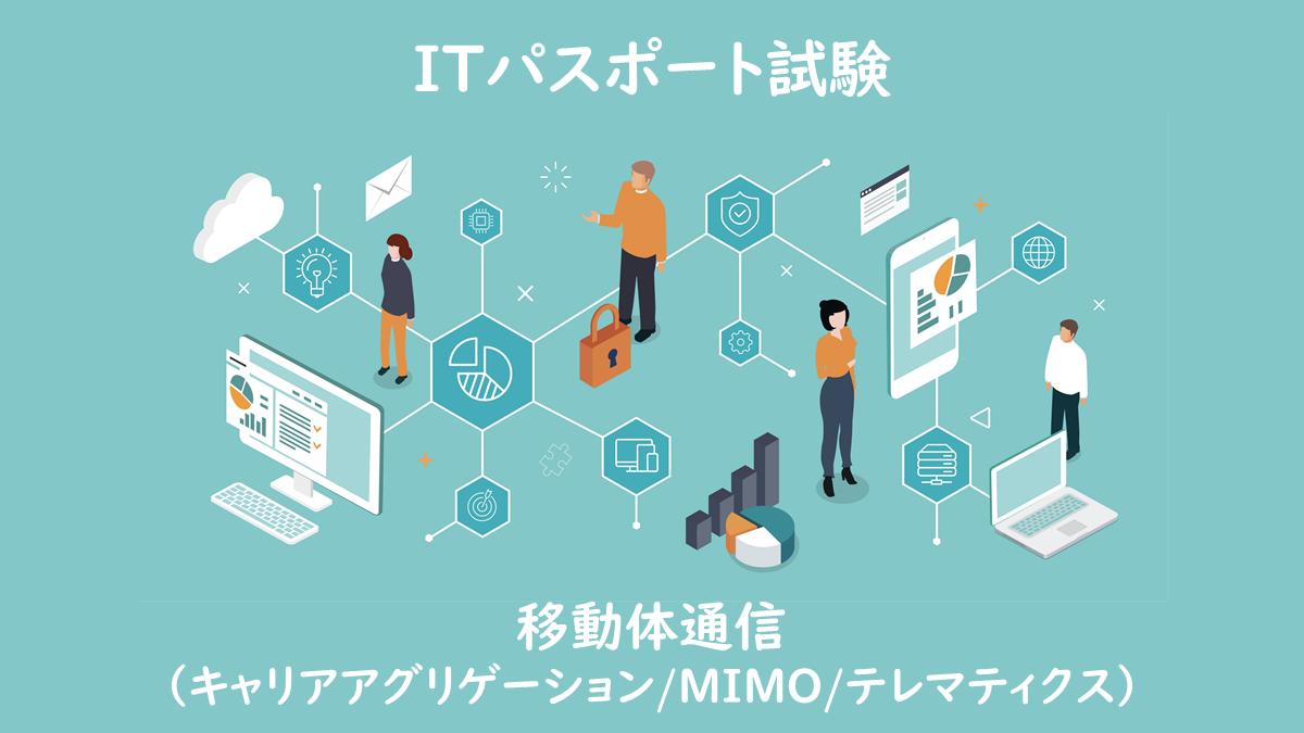 移動体通信(キャリアアグリゲーション、MIMO、テレマティクス)